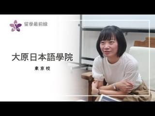 櫻前線 留學最前線 <br>大原日本語學校