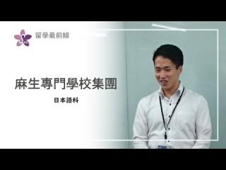 櫻前線 留學最前線 <br>麻生專門學校集團