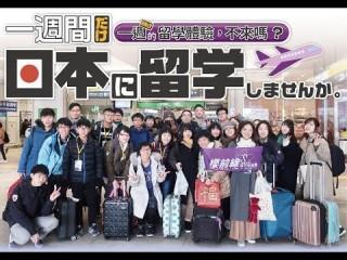 201905 櫻前線海外研修團-說明會