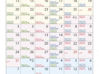 2020年7-11月<br>N1-N3 課程規劃