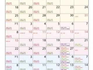 2021年1-3月<br>N4-N5 課程規劃