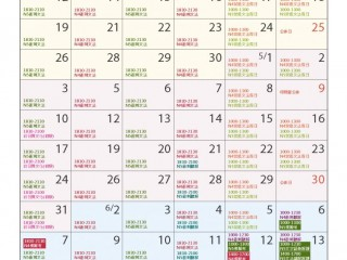 2021年4-6月<br>N4-N5 課程規劃