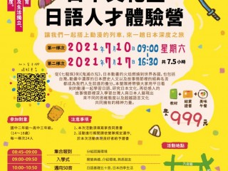 2021 暑期日本文化<br>暨日語人才體驗營