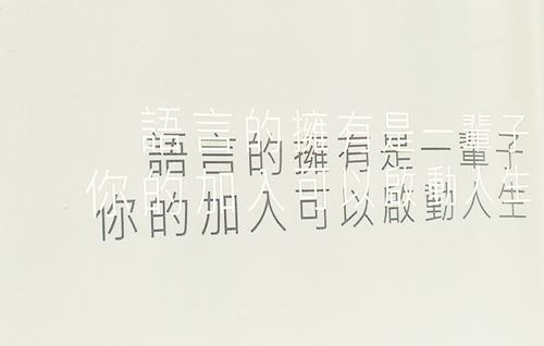 語言的擁有是一輩子