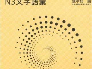 櫻前線N3日語課程教材