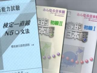 櫻前線N5指定教材