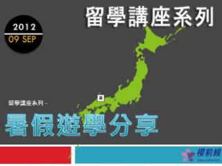櫻前線留學中心講座