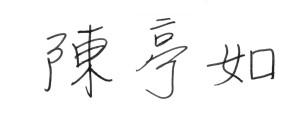 櫻前線日語班主任