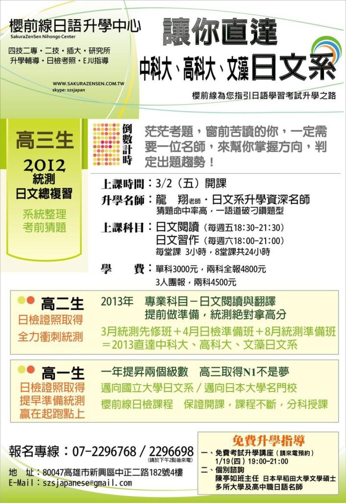2012櫻前線統測升學課程