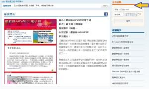 訂閱櫻前線japanese電子報, 雙週發送。