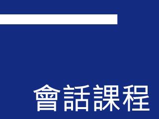 櫻前線四階會話課