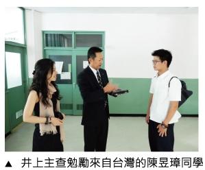 井上主查與留學陳裕璋談未來方向