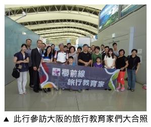 此行參訪大阪的旅行教育家們大合照