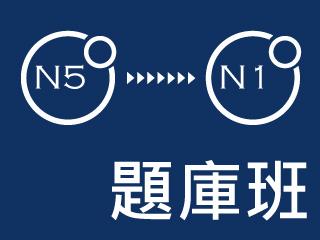 日本語能力試驗N5-N1題庫班