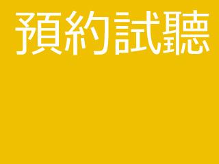 櫻前線課程可以免費預約試聽