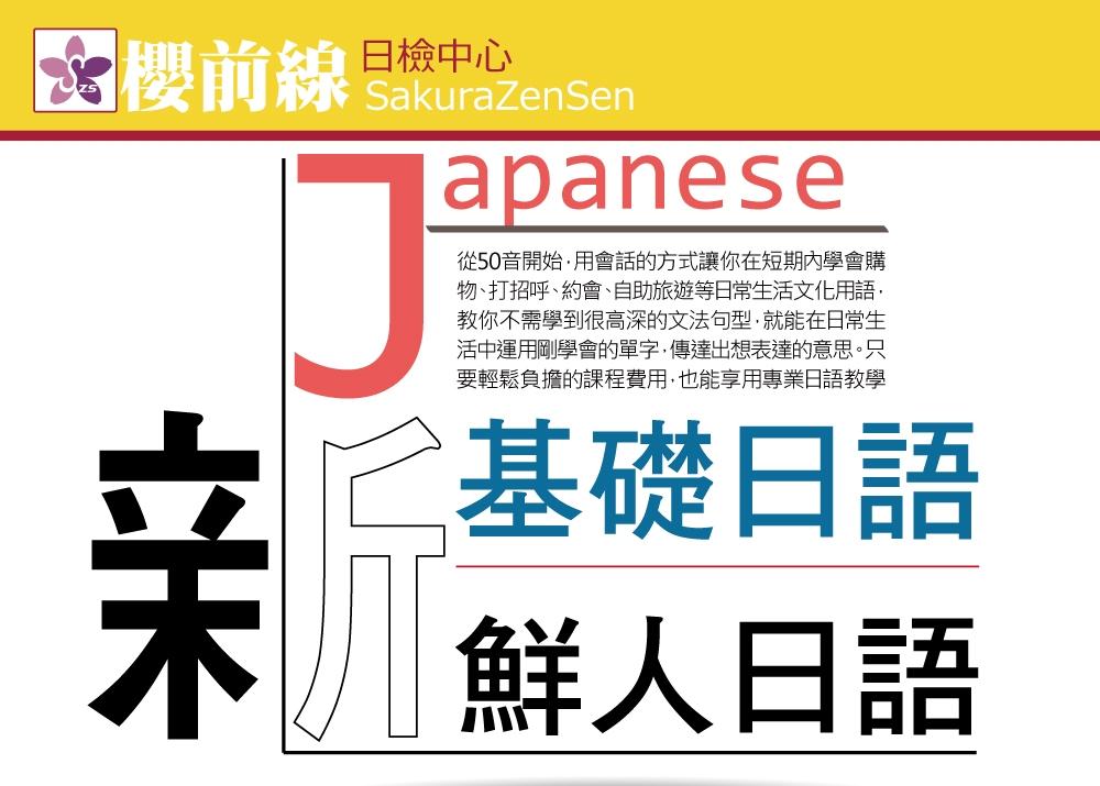新鮮人日語