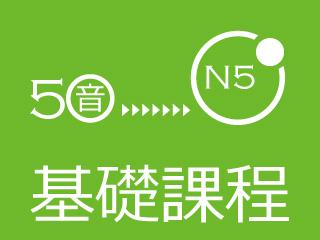 學好50音就能上的基礎日語