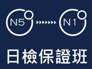 日本能力試驗N5-N1保證班