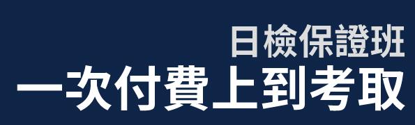一次付費上到考取計畫性學習一年至少提昇兩級數效率性學習兩年完備高階日語實力