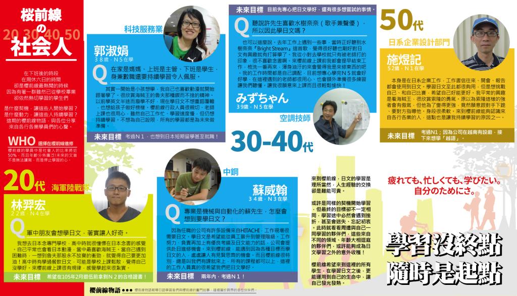在櫻前線學習的社會人故事