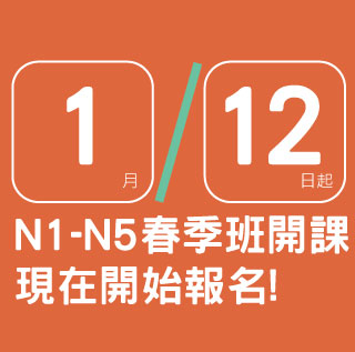 1/12日起N1-N5日語常態班全面新開課~