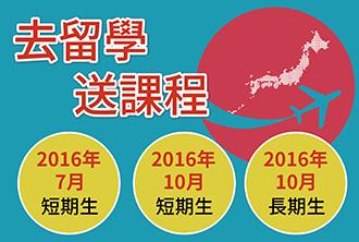 2016年7月,10月生-寒暑假遊學招生中