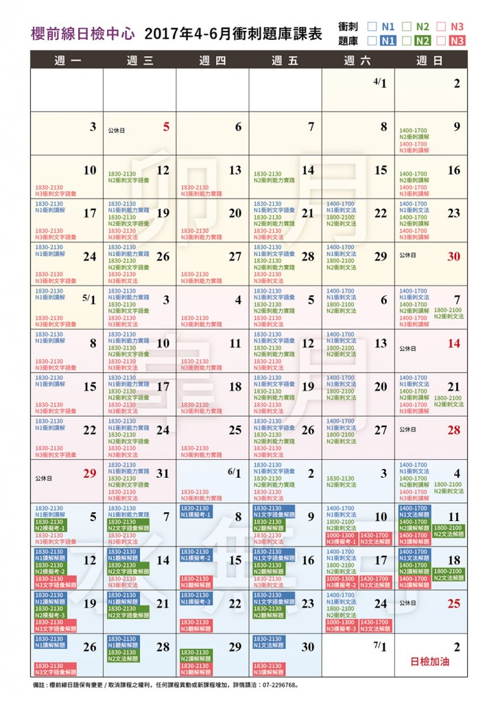 N1-N3常態班課表-4-6月