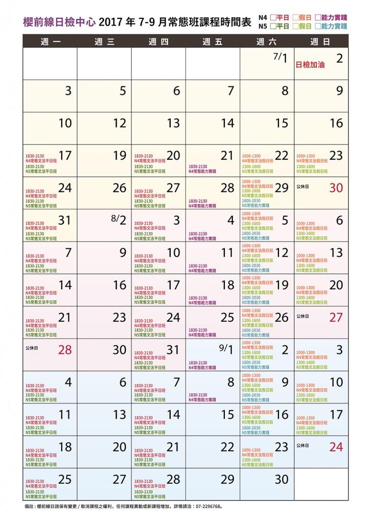 N4-N5常態班課表-7-9月