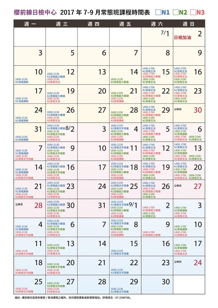 N1-N3常態班課表-7-9月