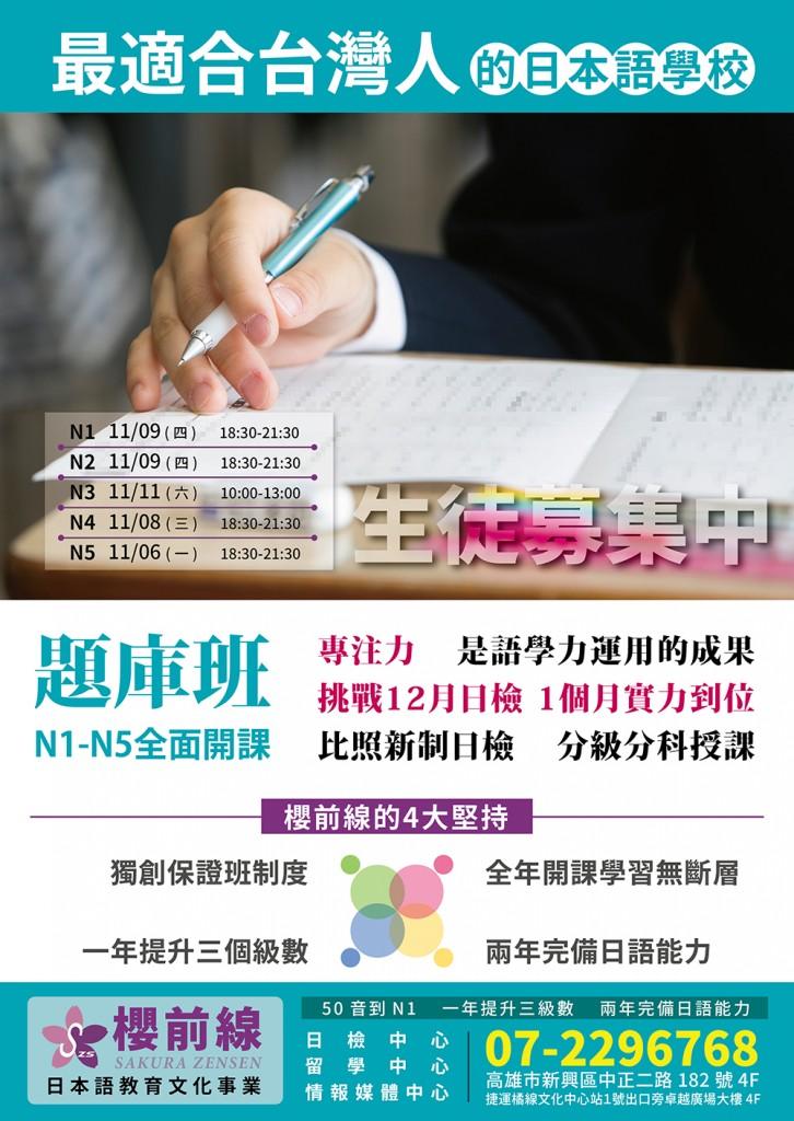 N1-N5題庫班--11/6起全面開課!
