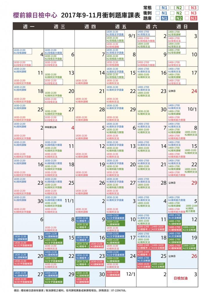 N1-N3課表-9-11月