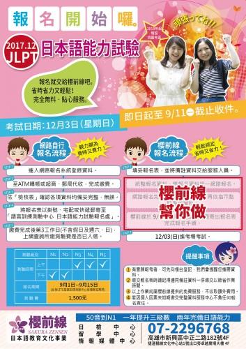 JLPT考試報名提醒-12月3日
