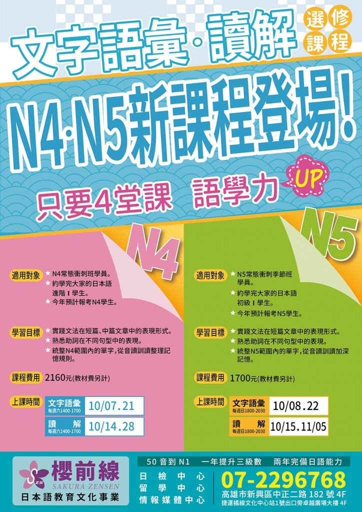 N4‧N5選修課-1007