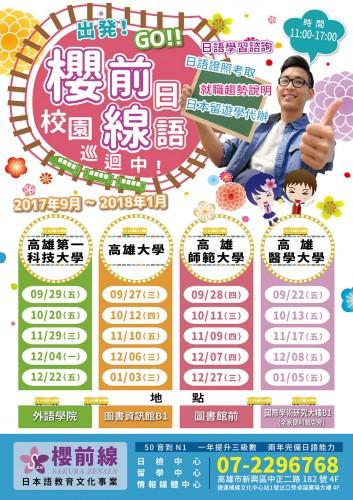 2017/9-2018/1 移動分校  即將進站!!