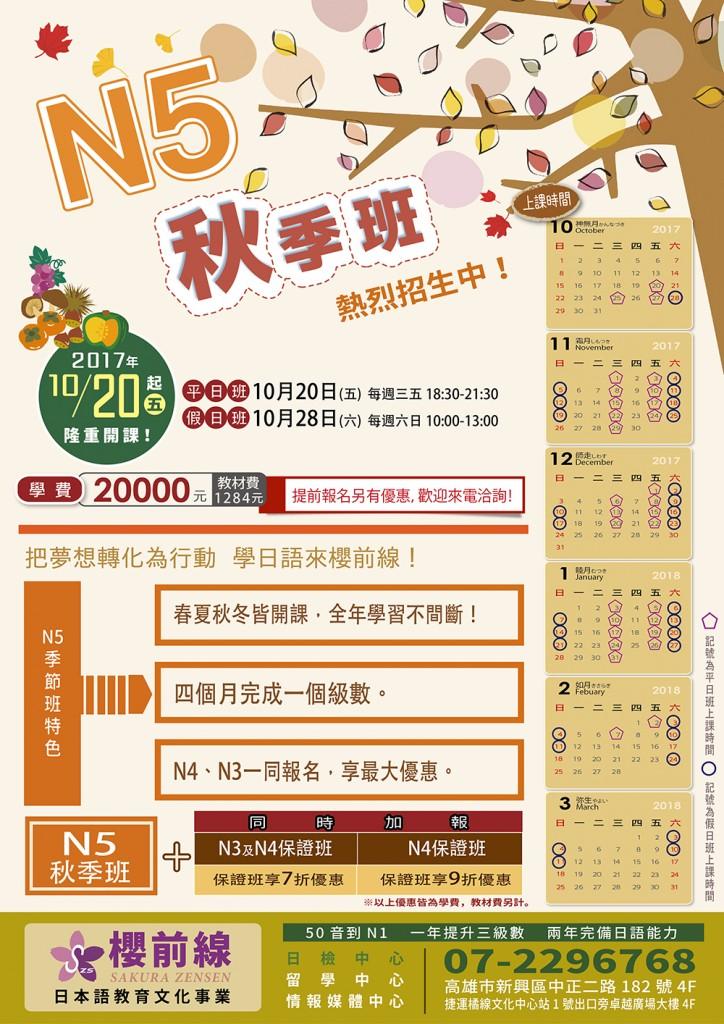 N5秋季班--10/20起隆重開課!