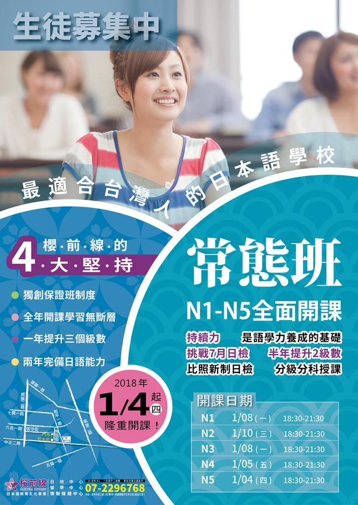 N1-N5常態班-0104起隆重開課!