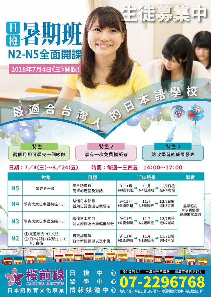 N2-N5暑期班_7/4開課
