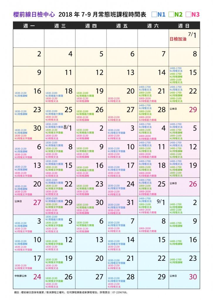 2018 7-9月課表N1-3