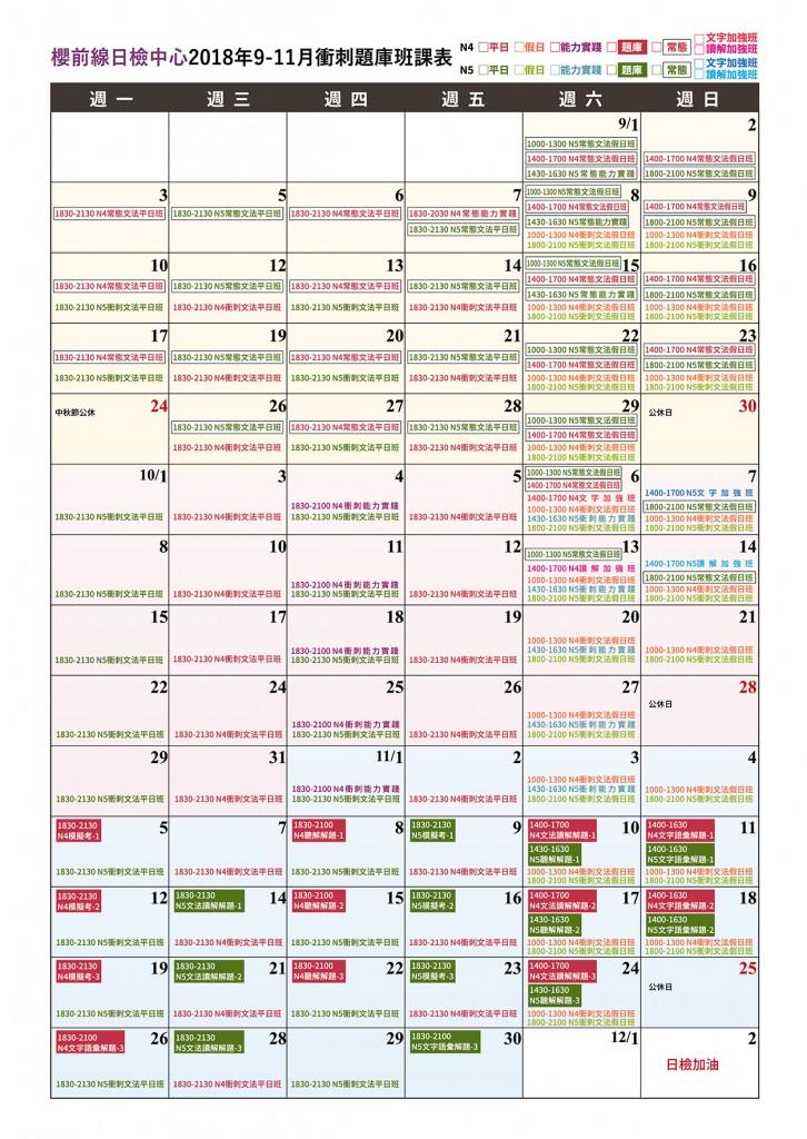 2018  9-11月課表