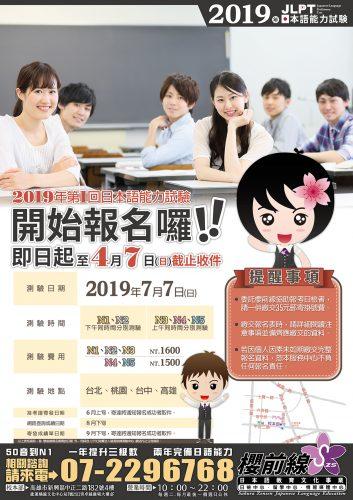 2018年第二回JLPT日本語能力試驗 櫻前線代報服務