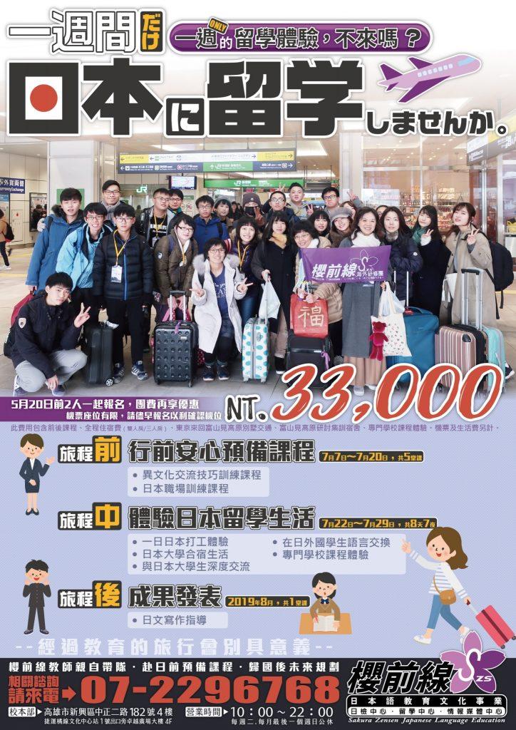 2019年櫻前線研修團