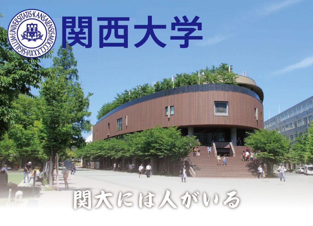 関西大学ー関大には人がいる