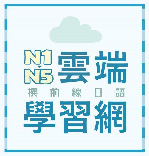 櫻前線日語 雲端學習網