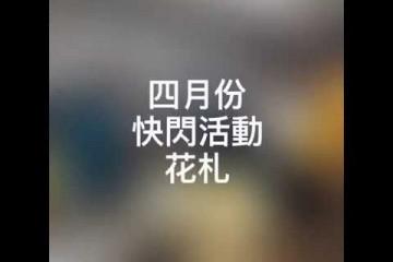 201904 四月快閃活動-花札教學