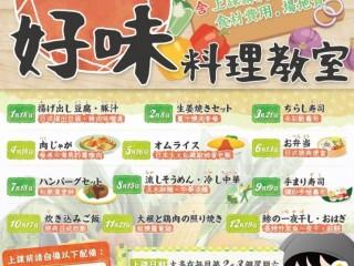 食在好味<br>櫻前線料理教室