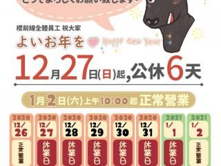 櫻前線休假公告